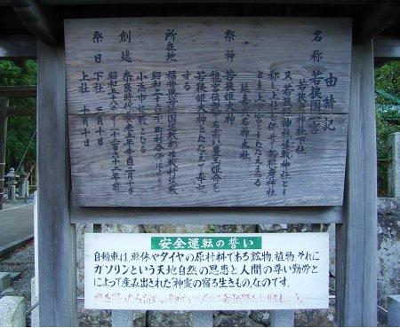 あなたの内なる自然-若狭姫神社縁起